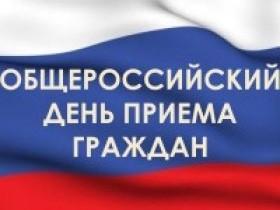 Информация о проведении общероссийского дня приема граждан  12 декабря 2018 года